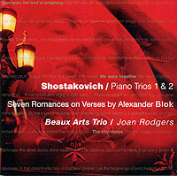Beaux Arts Trio,Джон Роджерс Joan Rodgers, Beaux Arts Trio. Shostakovich. Piano Trios / 7 Romances владимир ашкенази лиля зильберштайн олли мустонен линн харрелл beaux arts trio fitzwilliam string quartet shostakovich piano music chamber works 5 cd page 9