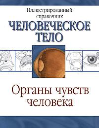 Т. Карпенко Органы чувств человека глеб павловский план путина краткий справочник – путеводитель