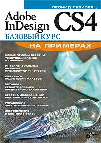 Леонид Левковец Adobe InDesign CS4. Базовый курс на примерах агапова и adobe indesign cs4 cd