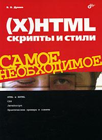 В. В. Дунаев (Х)HTML, скрипты и стили. Самое необходимое книги питер изучаем html xhtml и css 2 е изд