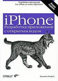 Джонатан Здзиарски iPhone. Разработка приложений с открытым кодом разработка приложений на c и c библиотека программиста