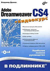 Владимир Дронов Adobe Dreamweaver CS4 (+ CD-ROM)