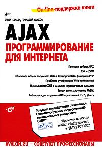 Елена Бенкен, Геннадий Самков AJAX. Программирование для Интернета (+ CD-ROM) бенкен е с ajax программирование для интернета cd
