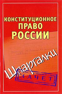 Конституционное право России валентина комарова конституционное право россии вопросы и ответы isbn 978 5 4475 0428 1