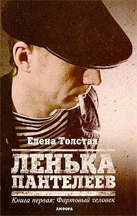 Фото Елена Толстая Ленька Пантелеев. В 2 книгах. Книга 1. Фартовый человек