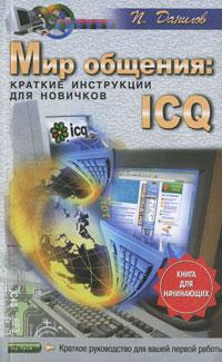П. Данилов. Мир общения. ICQ. Краткие инструкции для новичков