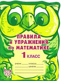 А. В. Ефимова, М. Р. Гринштейн Правила и упражнения по математике. 1 класс