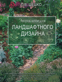 П. С. Шешко Энциклопедия ландшафтного дизайна