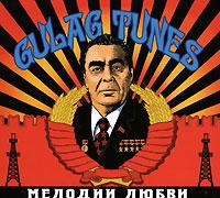 Zakazat.ru Gulag Tunes. Мелодии любви