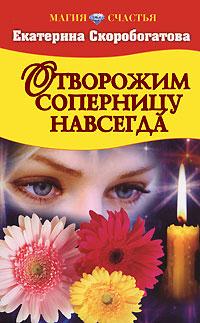 Екатерина Скоробогатова Отворожим соперницу навсегда лада лузина заговоры обереги ритуалы