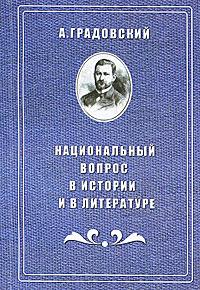 А. Градовский Национальный вопрос в истории и литературе а градовский трудные годы 1876 1880