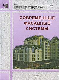 Под редакцией А. И. Менейлюка Современные фасадные системы