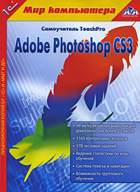 1C:Мир компьютера. TeachPro Adobe Photoshop CS3  teachpro информатика для детей 1–4 классы