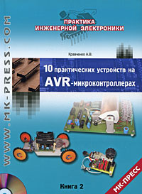 А. В. Кравченко 10 практических устройств на AVR-микроконтроллерах. Книга 2 (+ CD-ROM)