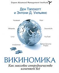 Викиномика. Как массовое сотрудничество изменяет все