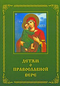 Детям о православной вере. Книга 2 все о православной вере