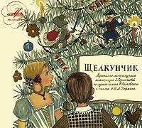 Щелкунчик (аудиокнига CD)