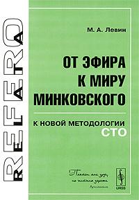 М. А. Левин От эфира к миру Минковского. К новой методологии СТО