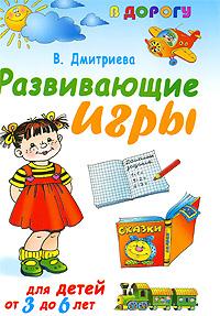 Развивающие игры для детей от 3 года до 6 лет