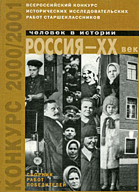 Человек в истории. Россия - ХХ век. Выпуск 2