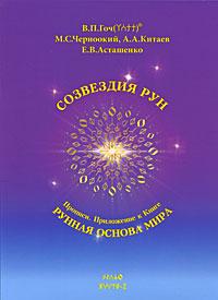 Созвездия Рун. Прописи