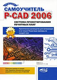 А. П. Родан, А. А. Куприянов Практический самоучитель P-CAD 2006. Система проектирования печатных плат а ф шориков экспертная система инвестиционного проектирования