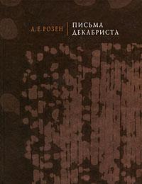 А. Е. Розен Письма декабриста письма об испании первое издание