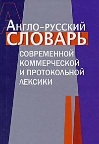 Англо-русский словарь коммерческой и протокольной лексики