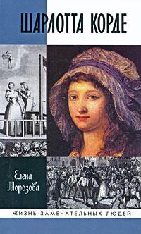 Шарлотта Корде