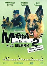 Марфа и ее щенки 2:  Приключения продолжаются Орел