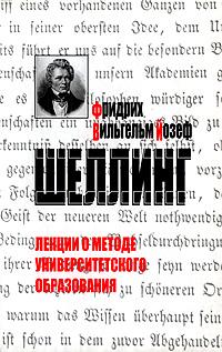Фридрих Вильгельм Йозеф Шеллинг Лекции о методе университетского образования декарт р рассуждение о методе
