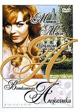 Великолепная Анжелика мишель смарт замужем за врагом