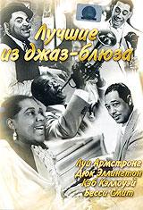 Лучшие из джаз-блюза Paramount Pictures
