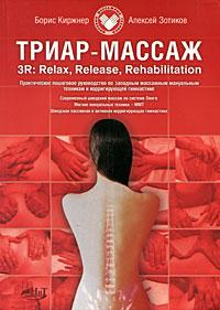 ТРИАР-массаж. 3R: Relax, Release, Rehabilitation. Борис Киржнер, Алексей Зотиков