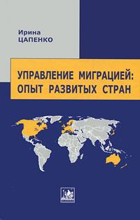 Управление миграцией. Опыт развитых стран