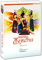 Танец живота. Часть 1-2 (2 DVD) шелковая вуаль для танец живота аутентичные шелковые вуали аксессуары для танцев живота королевский синий роза желтый красный
