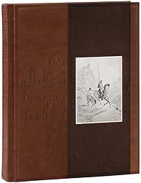 Сцены из Дон Кихота в иллюстрациях Гюстава Доре (эксклюзивное подарочное издание) книги эксмо священная история в иллюстрациях гюстава доре перекидной