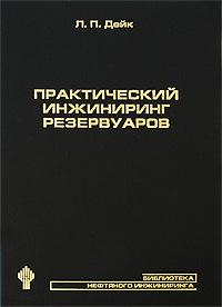 Л. П. Дейк Практический инжиниринг резервуаров