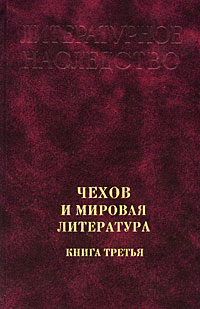Чехов и мировая литература. Книга 3 научно учебная литература