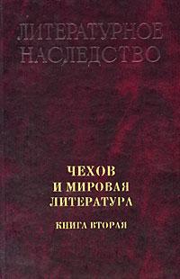 Антон Чехов Чехов и мировая литература. Книга 2 мировая революция 2 0