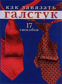 Как завязать галстук. 17 способов завязать тонкий галстук фото