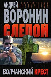 Слепой. Волчанский крест