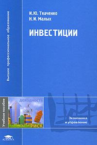 И. Ю. Ткаченко, Н. И. Малых Инвестиции а ф шориков экспертная система инвестиционного проектирования