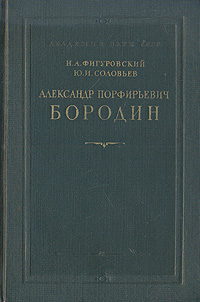 цены Александр Порфирьевич Бородин