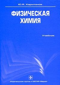Ю. Я. Харитонов Физическая химия основы физической химии учебник