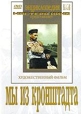 Zakazat.ru Мы из Кронштадта