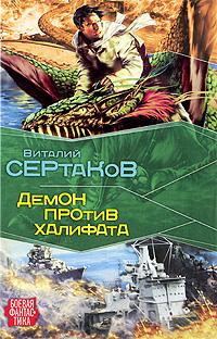 Виталий Сертаков Демон против Халифата валентин рунов удар по украине вермахт против красной армии