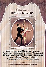Откровения балетмейстера Федора Лопухова нина ананиашвили андрис лиепа такой короткий век… dvd