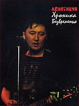 Концерт 30 ноября 2004 года в клубе