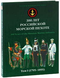 Александр Кибовский, Олег Леонов 300 лет российской морской пехоте. Том 1. 1705-1855